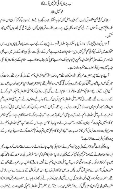 یکم محرم خلیفہ دوم سیدنا فاروق اعظم کا یوم شہادت