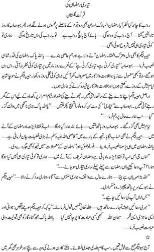 Tayare Ramzan Kee 1